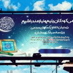 طرح بنر لایه باز کمک مومنانه در ماه رمضان 004