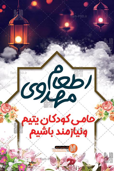 0629 1 - طرح لایه باز بنر اطعام مهدوی افطاری نیازمندان 002