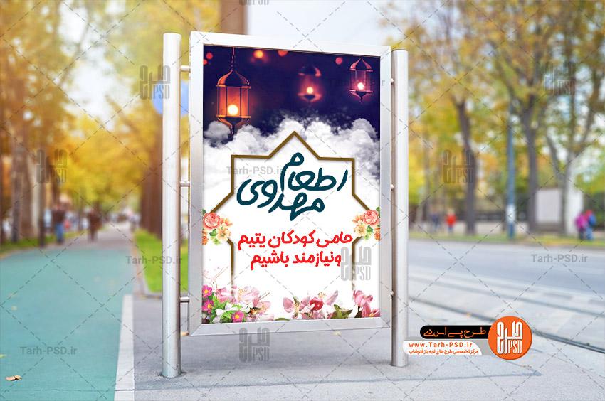 طرح لایه باز بنر اطعام مهدوی افطاری نیازمندان 002