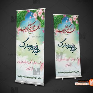 0642 300x300 - طرح لایه باز بنر استند عید سعید فطر 003