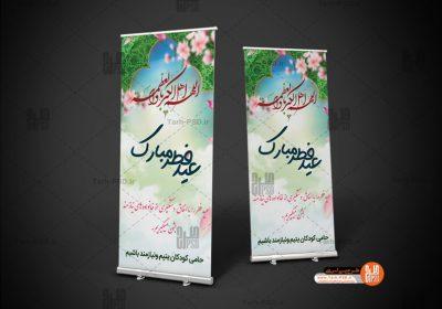 طرح لایه باز بنر استند عید سعید فطر 003