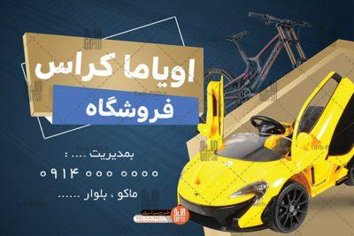 0643 1 400x267 - طرح لایه باز کارت ویزیت دوچرخه فروشی 001