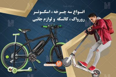 0643 2 400x267 - طرح لایه باز کارت ویزیت دوچرخه فروشی 001