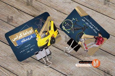 طرح لایه باز کارت ویزیت دوچرخه فروشی 001