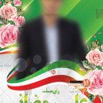 طرح بنر لایه باز انتخابات شورای شهر و مجلس 003
