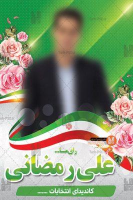0648 1 266x400 - طرح بنر لایه باز انتخابات شورای شهر و مجلس 003