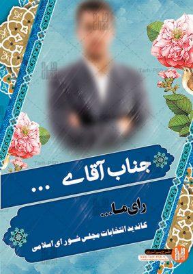 0650 1 283x400 - طرح بنر لایه باز انتخابات شورای شهر و مجلس 005