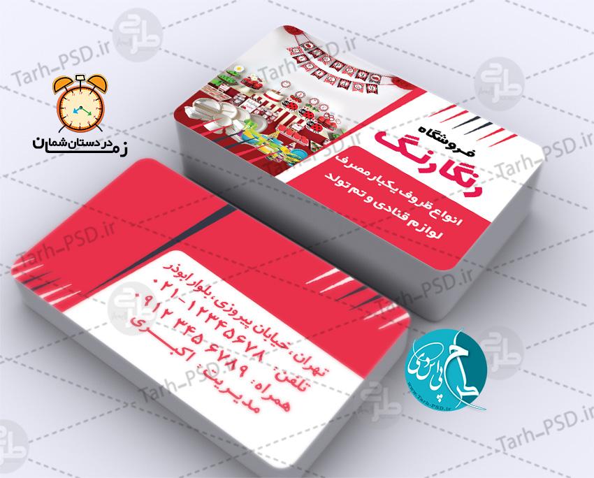 طرح لایه باز کارت ویزیت ظروف یکبار مصرف 001