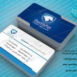 طرح لایه باز کارت ویزیت نمایندگی ایران خودرو 002
