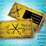 طرح لایه باز کارت ویزیت آرایشگاه مردانه 009