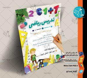 طرح لایه باز تراکت تبلیغاتی کلاس ریاضی 002