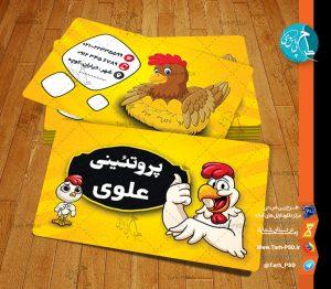 طرح لایه باز کارت ویزیت مرغ فروشی 003